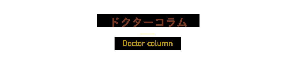 ドクターコラム